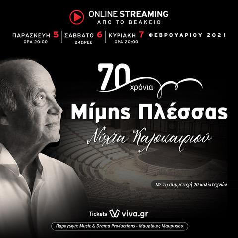 70 χρόνια Μίμης Πλέσσας | Online streaming από το Βεάκειο
