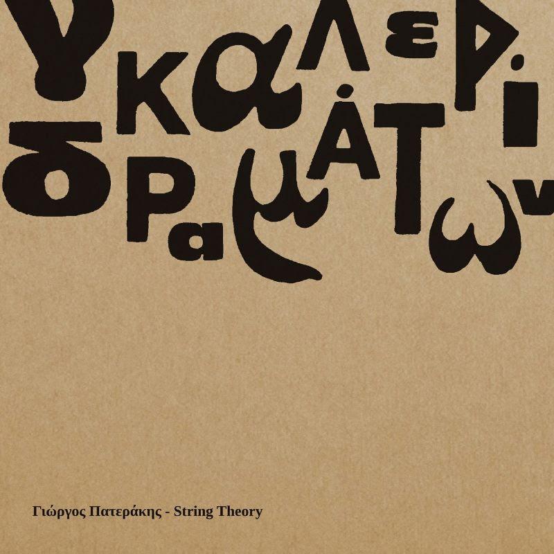 """Η """"Γκαλερί Δραμάτων"""", το νέο cd του String Theory, κυκλοφορεί τώρα"""
