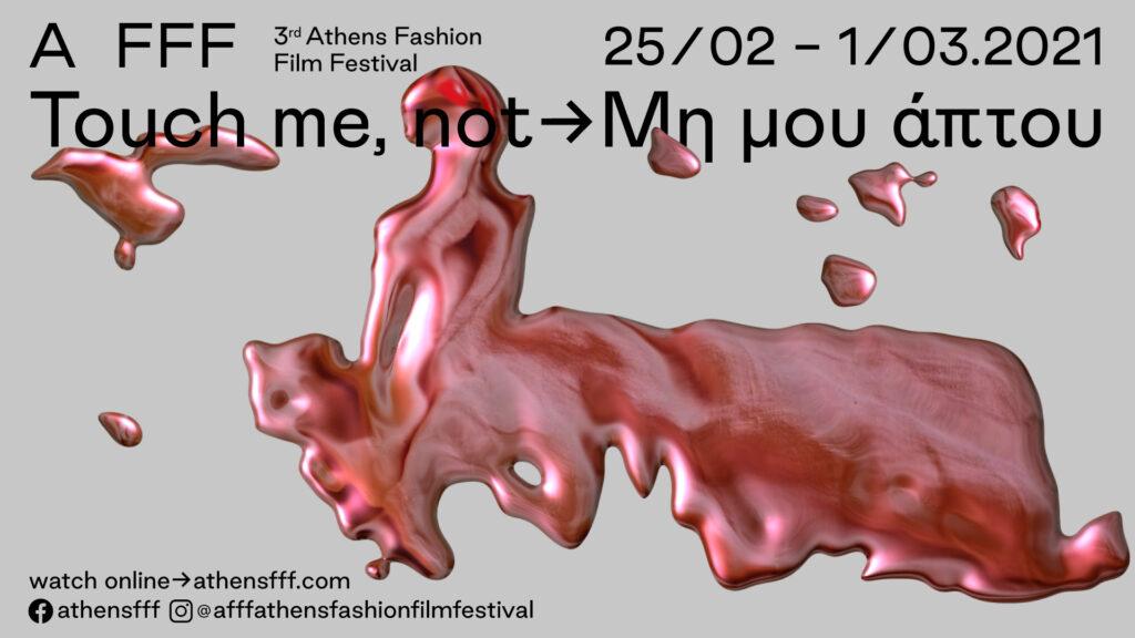 "3o Athens Fashion Film Festival με τίτλο ""Touch me, not – Μη μου άπτου"""