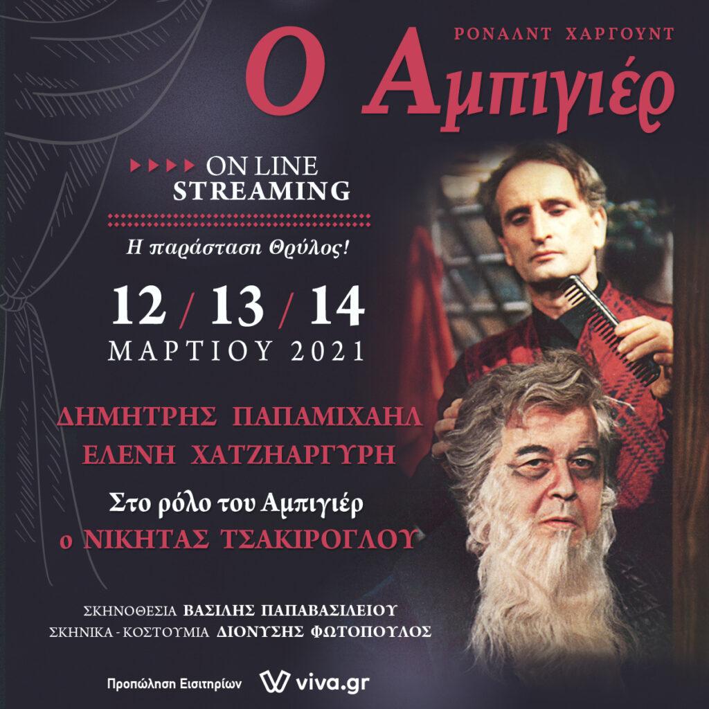 Ο ΑΜΠΙΓΙΕΡ, η παράσταση θρύλος, έρχεται σε online streaming στις 12,13 και 14 Μαρτίου