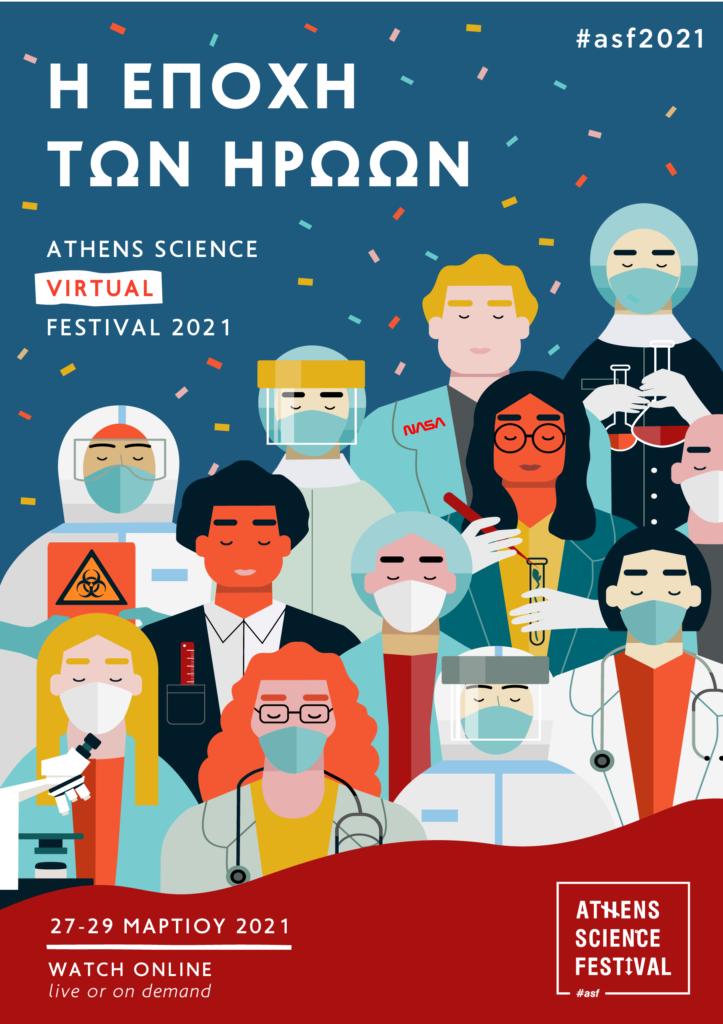 """Το """"Athens Science Festival"""" επιστρέφει διαδικτυακά"""