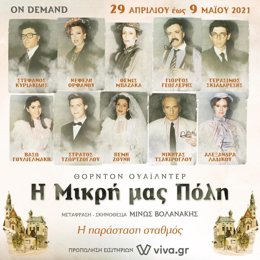 """Η ιστορική """"Η μικρή μας πόλη"""" του Θόρντον Ουάιλντερ, σε μετάφραση και σκηνοθεσία Μ. Βολανάκη σε online streaming"""