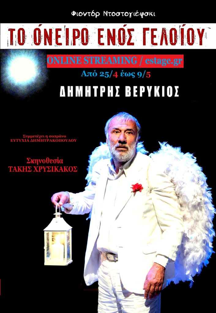 «Το όνειρο ενός γελοίου» του Φ. Ντοστογιέφσκι με τον Δημήτρη Βερύκιο σε on line streaming